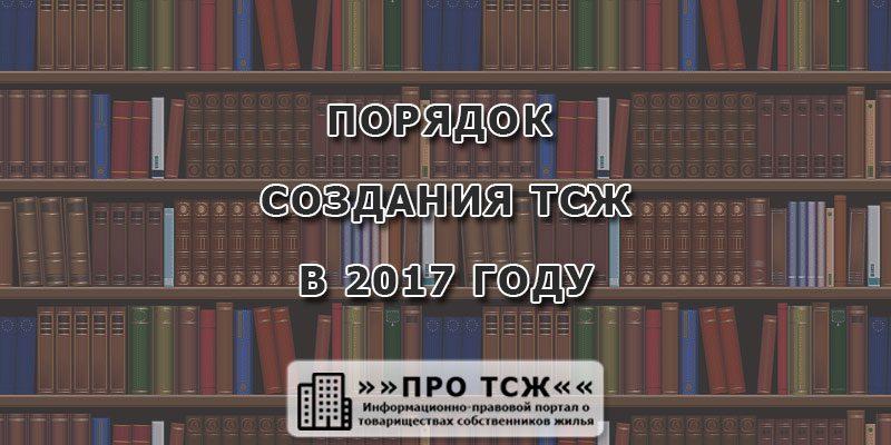 Порядок создания ТСЖ в 2019 году