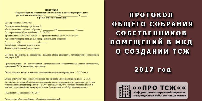 Протокол общего собрания собственников в МКД о создании ТСЖ