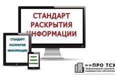 Стандарт раскрытия информации в сфере управления многоквартирными домами