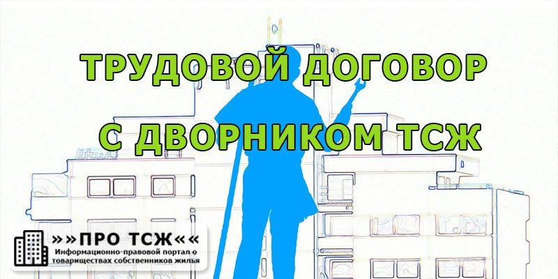 Трудовой договор дворника ТСЖ