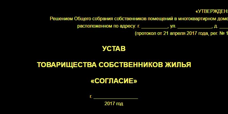 Устав ТСЖ 2019 (простой вариант)