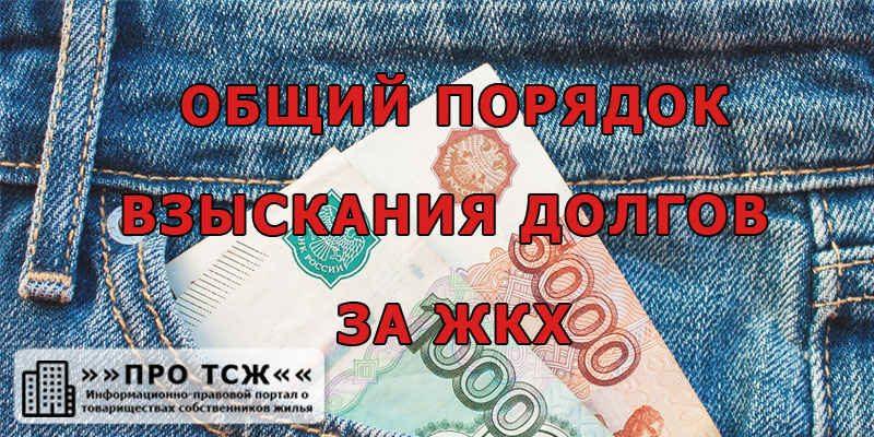 Общий порядок взыскания задолженности за ЖКХ