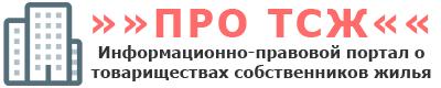 Про ТСЖ
