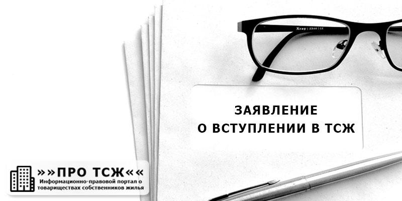 Иллюстрация с очками, ручкой и надписью